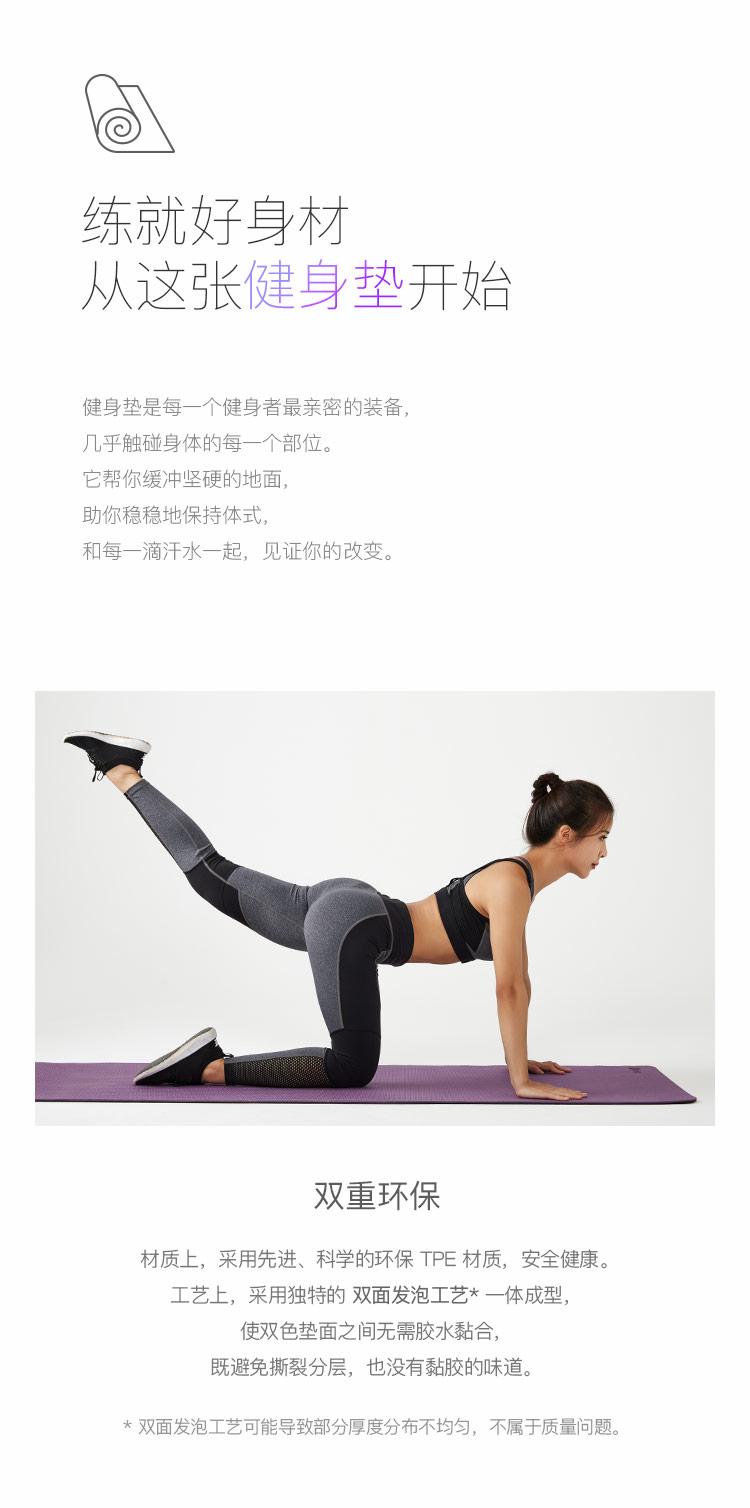 new详情页-健身垫第二期_02.jpg