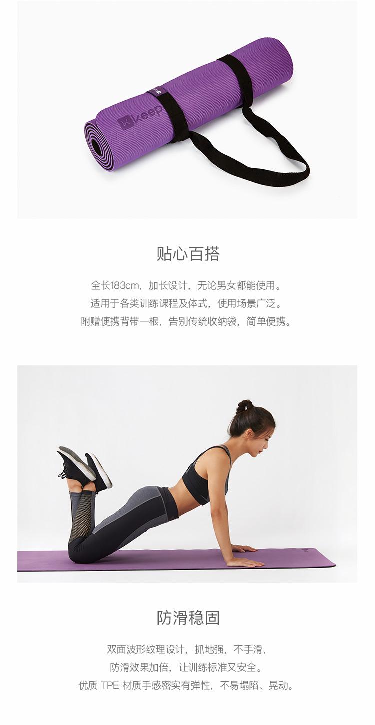 new详情页-健身垫第二期_03.jpg