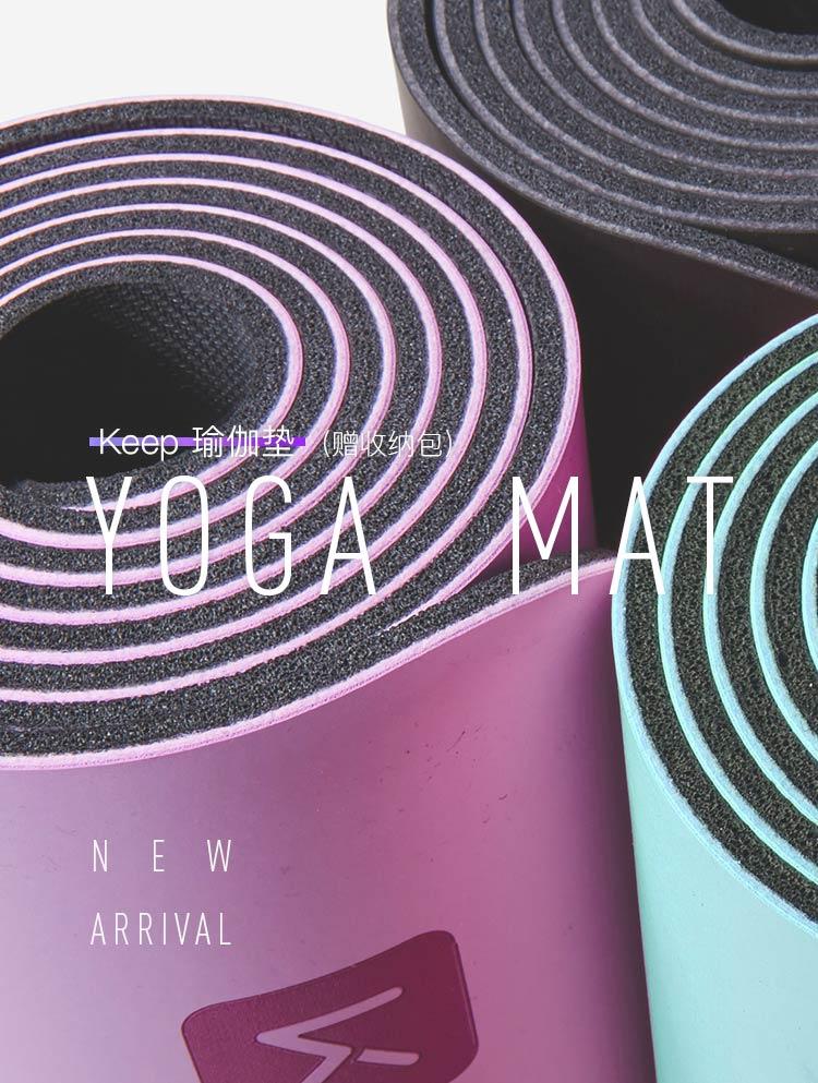 详情页-瑜伽垫升级版_01.jpg