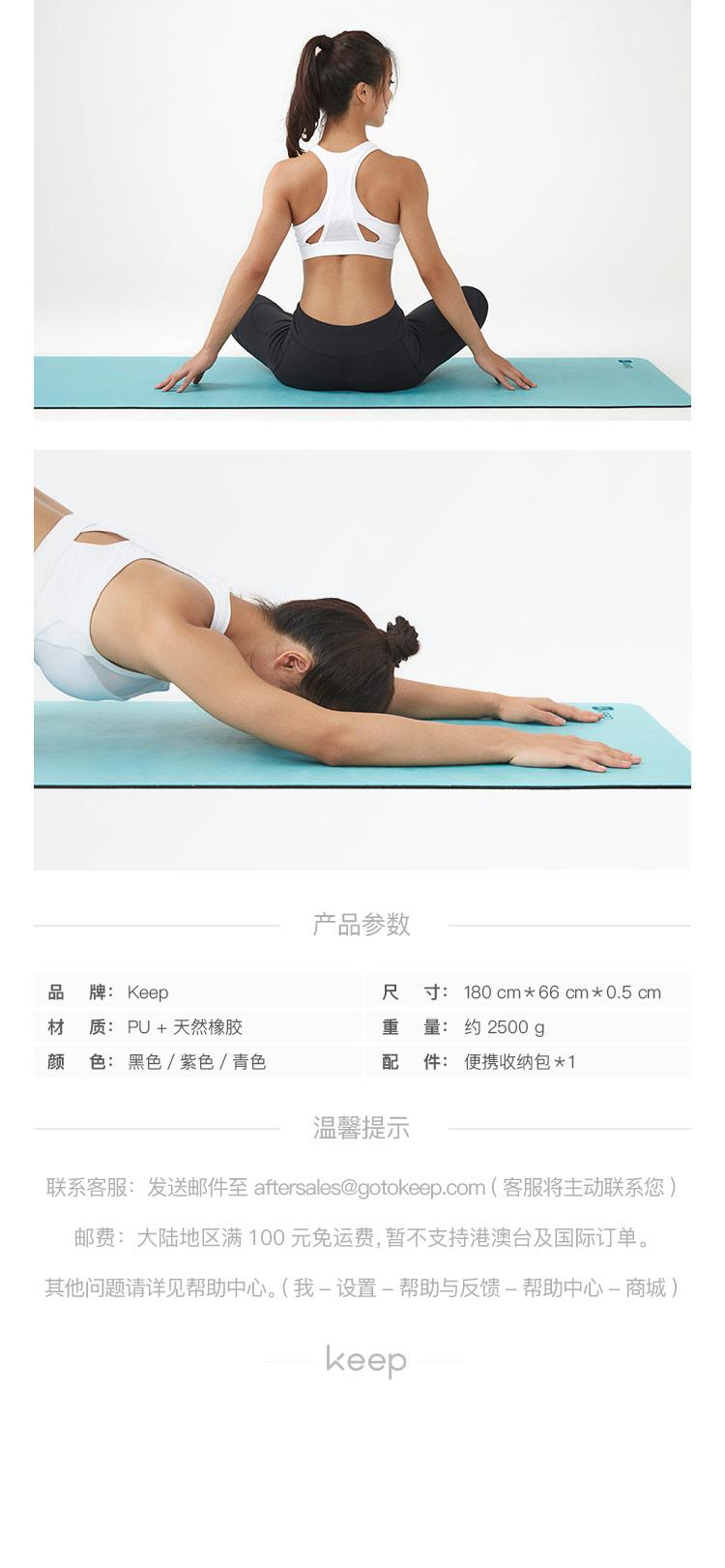 详情页-瑜伽垫升级版_06.jpg