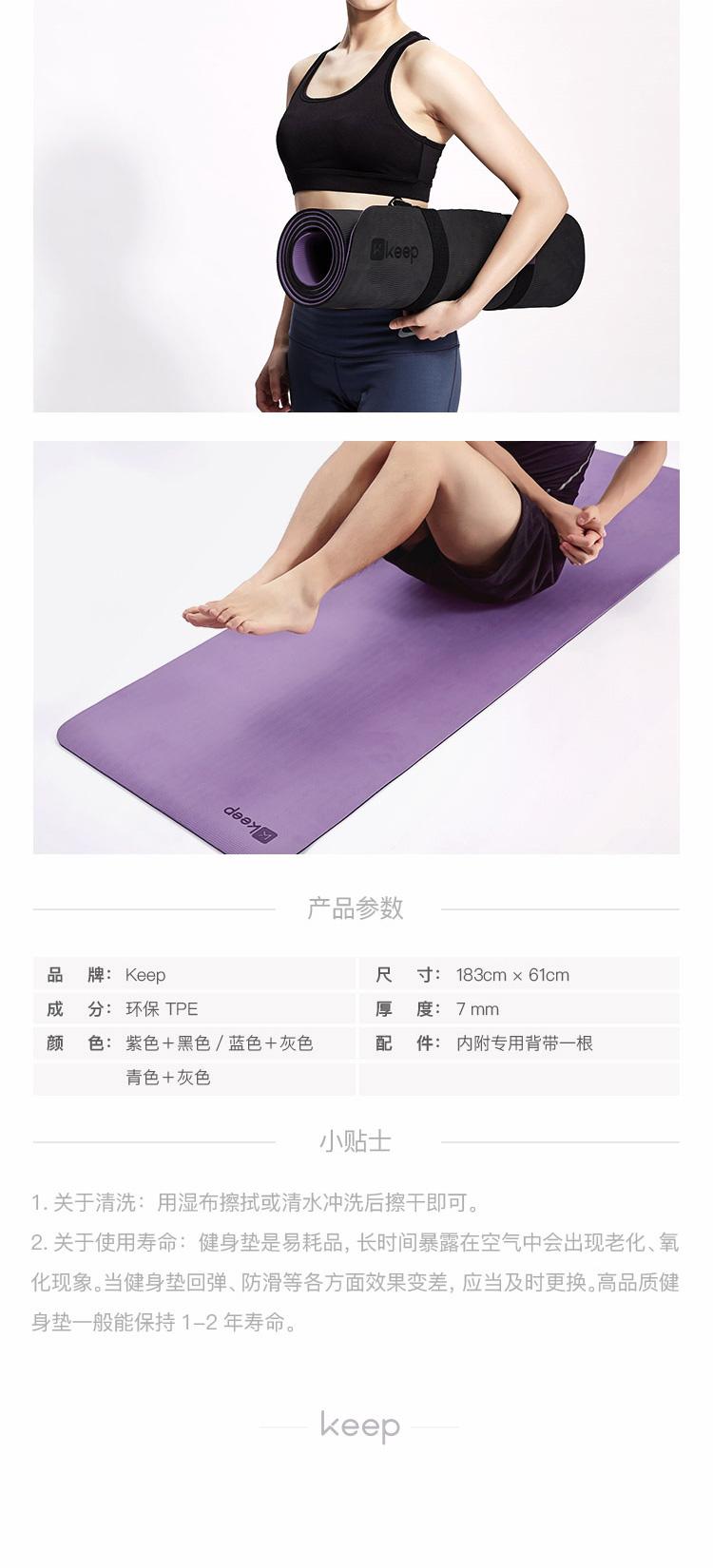 健身垫1.jpg