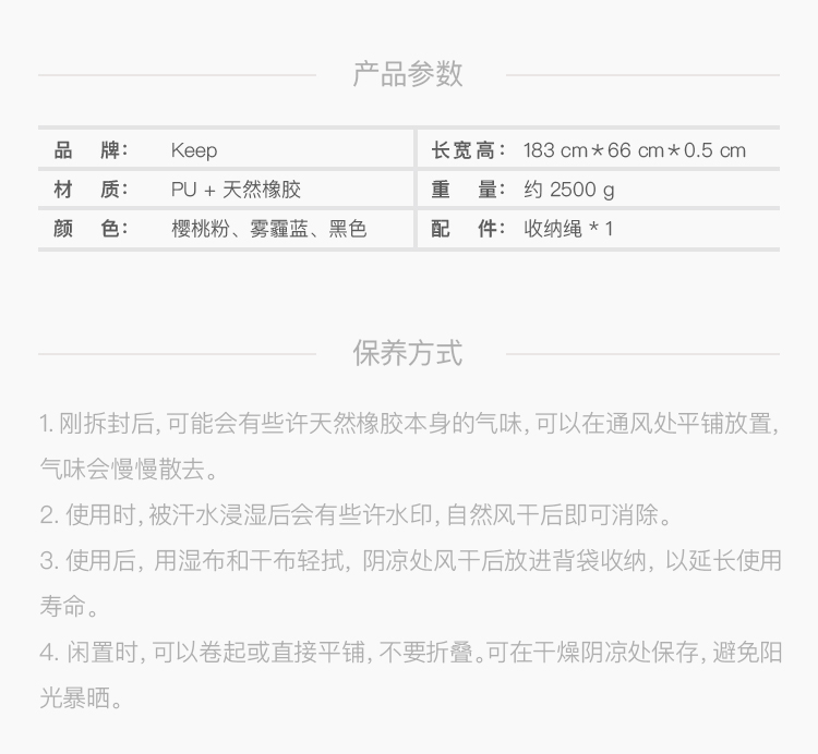 详情页-2018-三色瑜伽垫_08改尺寸.jpg